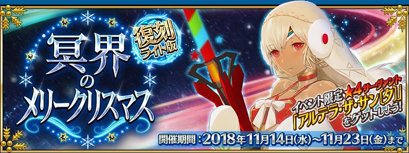 【予告】期間限定イベント「復刻:冥界のメリークリスマス ライト版」開催予定!
