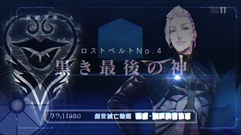 【FGO/FateGO】Aチームでの人理修復も見てみたかったけど無理な話だったのかな【Fate/GrandOrder】の画像