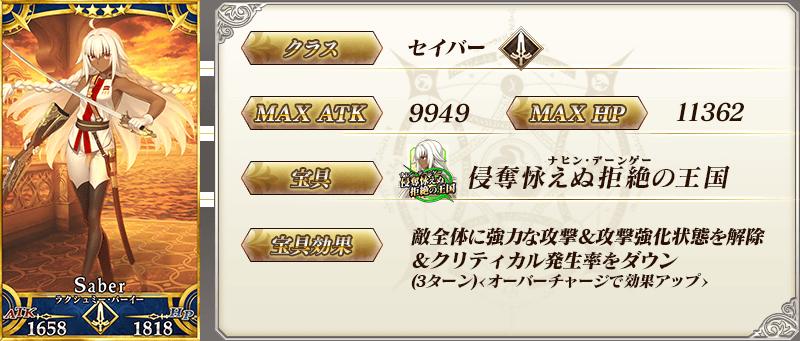 servant_details_02-1.png