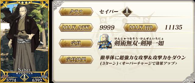 servant_details_04.png