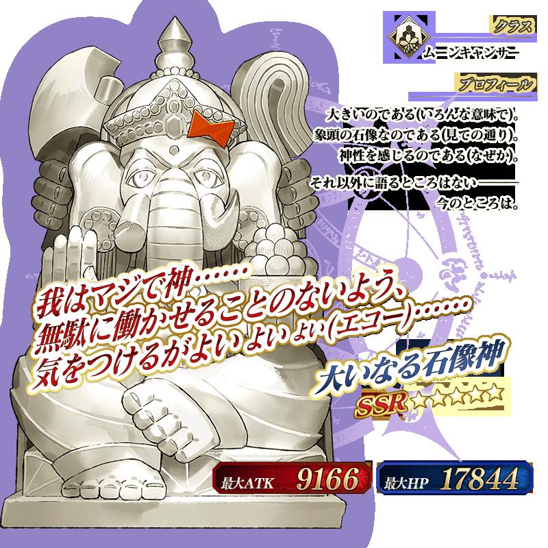 servant_details_l_01-1.png