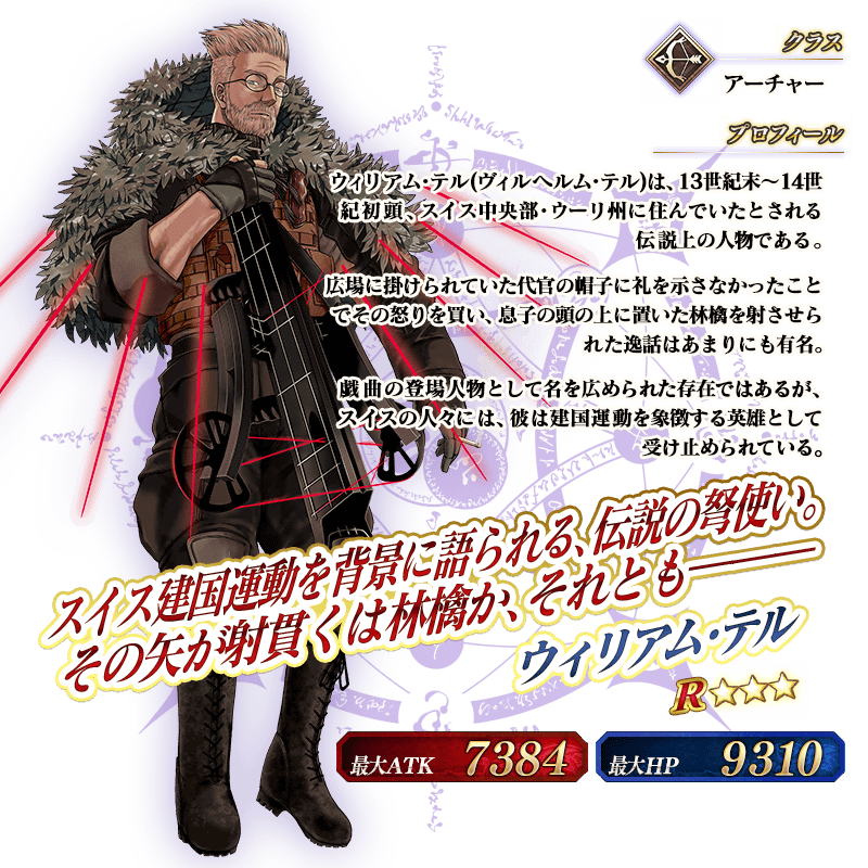 servant_details_l_03.png