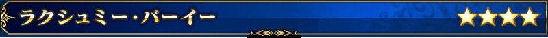 servant_title_02-1.png