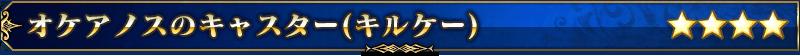 servant_title_04.png