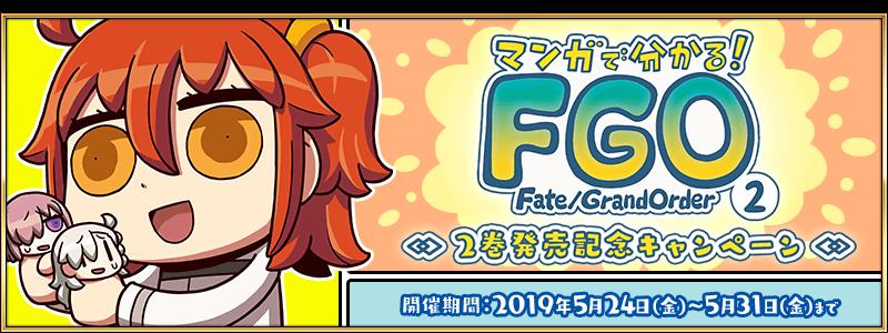 「マンガで分かる!Fate/Grand Order」2巻発売記念キャンペーン