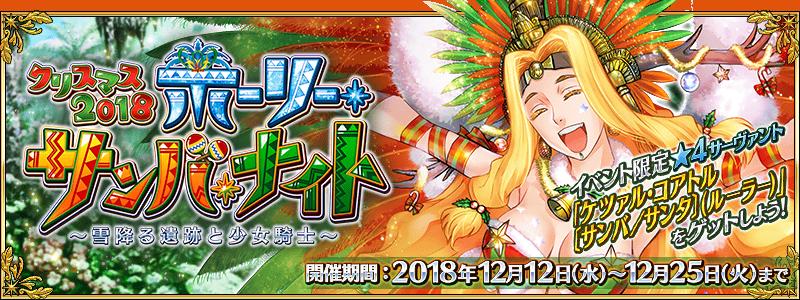 期間限定イベント「クリスマス2018 ホーリー・サンバ・ナイト ~雪降る遺跡と少女騎士~」開催予定!