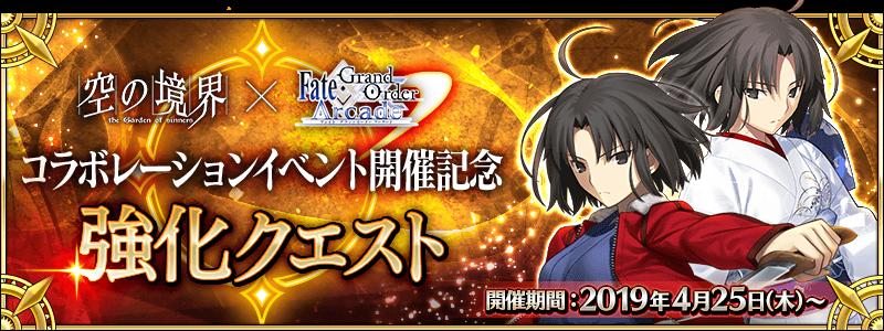 【予告】「空の境界 the Garden of sinners×Fate/Grand Order Arcadeコラボレーションイベント開催記念 強化クエスト」追加予定!