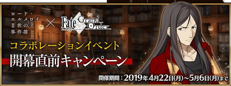 ロード・エルメロイⅡ世の事件簿×Fate/Grand Orderコラボレーションイベント開幕直前キャンペーン