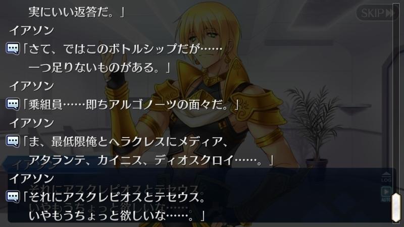 【FGO】テセウスは幕間やバレンタインで名前呼ばれるしそのうち実装されそう【FateGO】