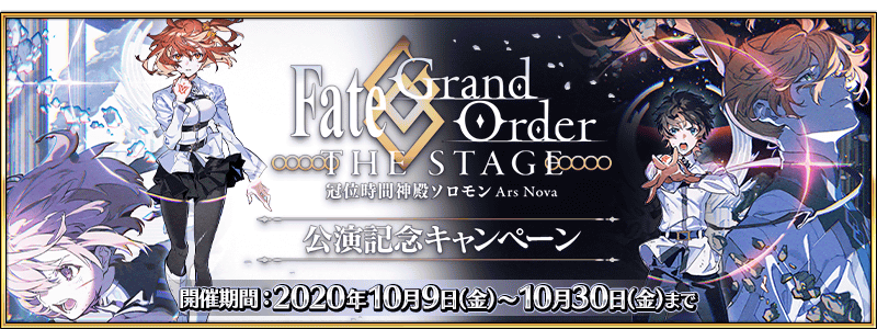 「Fate/Grand Order THE STAGE -冠位時間神殿ソロモン-」公演記念キャンペーン