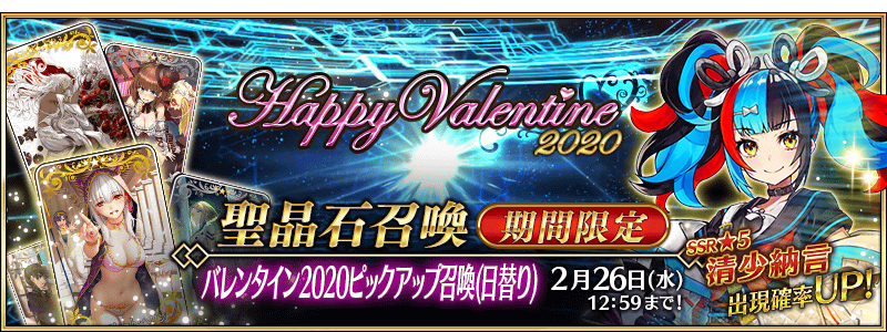 バレンタイン2020ピックアップ召喚(日替り)