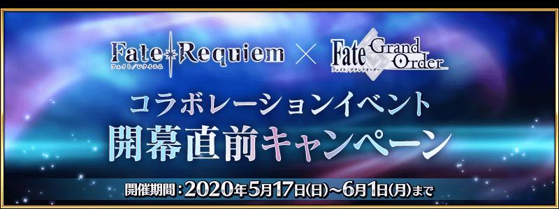 【期間限定】「Fate/Requiem×Fate/Grand Orderコラボレーションイベント開幕直前キャンペーン」開催!