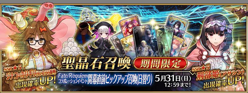 【期間限定】「Fate/Requiemコラボレーションイベント開幕直前ピックアップ召喚(日替り)」!