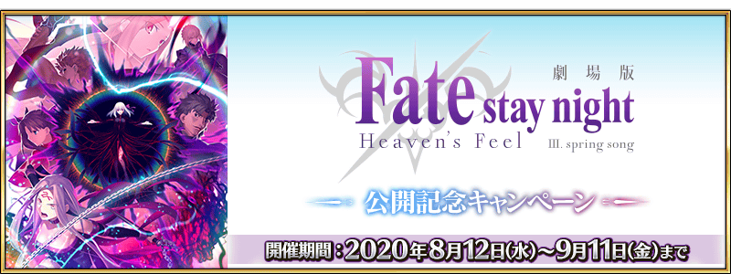 劇場版「Fate/stay night [Heaven's Feel]」Ⅲ.spring song公開記念キャンペーン